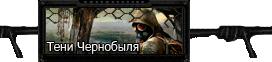 Тени Чернобыля