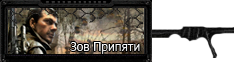 Зов Припяти